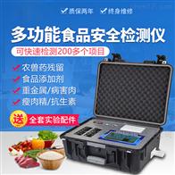 高智能食品安全快速检测仪SYS-G系列