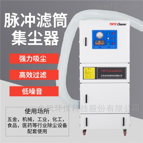 生物制药业配套工业布袋集尘器
