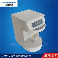 JYW-200A全自动表界面张力仪