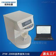 JYW-200B全自动表界面张力仪