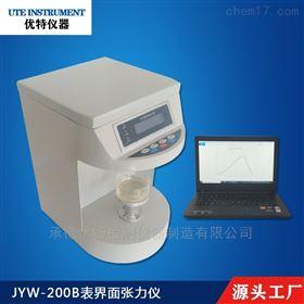 JYW-200B表界面张力测定仪优特销售