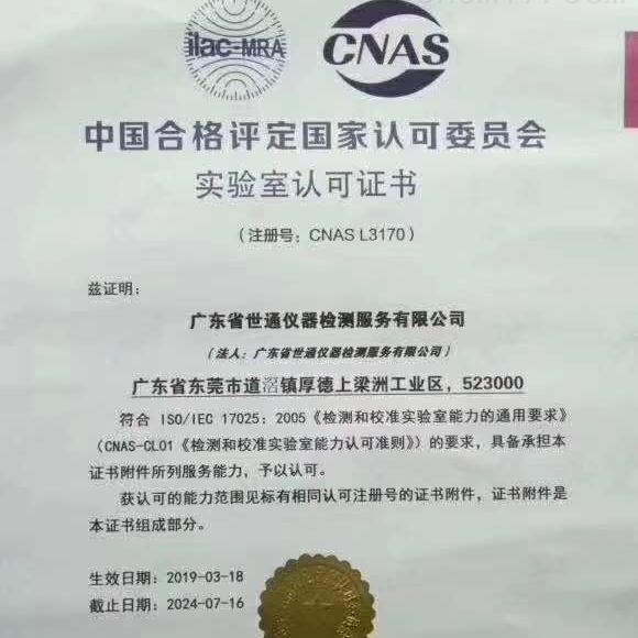 甘肃武威检测设备校验机构