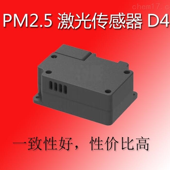PM-D4PM2.5激光傳感器