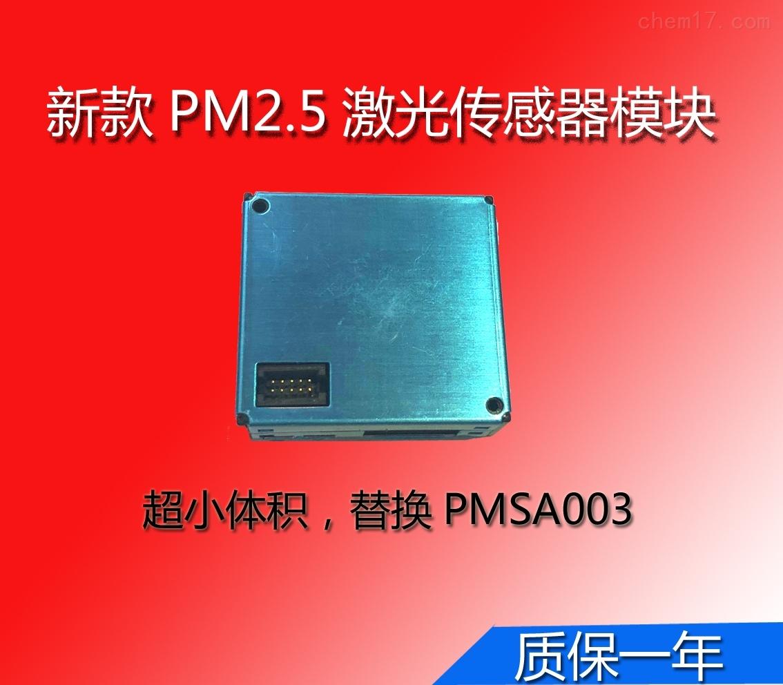 P303新款PM2.5激光傳感器模塊