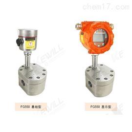 FG550系列容積齒輪流量計德國進口品牌耐高溫型