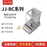 雙杰JJ124電子天平報價-上門調試