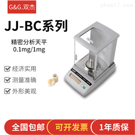 JJ-224-BC双杰JJ224BC电子天平万分之一