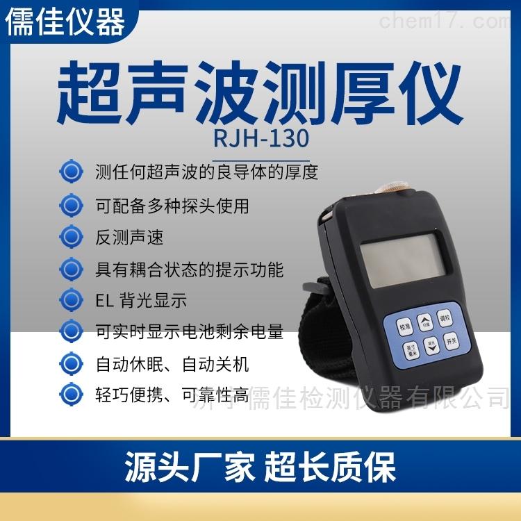 便携式金属测厚仪金属厚度测量仪