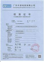 土壤养分检测仪CT系列校准证书