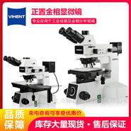 VMX4L正置金相显微镜