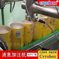 果汁液态氮加注机