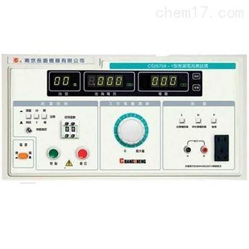 CS2675BX泄漏電流測試儀