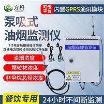 YY-1000餐饮行业油烟在线监测仪