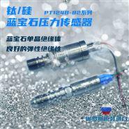 井下壓力計專用芯體-藍寶石壓力傳感器