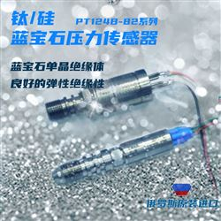 PT124B-82井下压力计芯体-蓝宝石压力传感器
