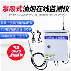 泵吸式油烟在线监测系统