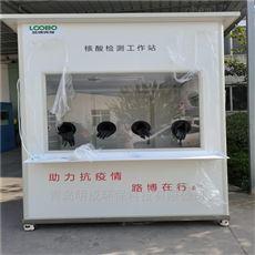 河南医院用核酸隔离采样箱咽拭子采样亭