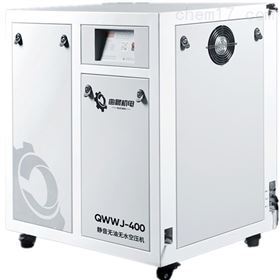 QWWJ-400静音无油无水空压机价格