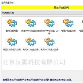 HIOKI IM3536 LCR表软件
