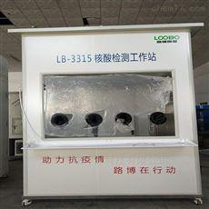 阳泉市医院防疫用移动式核酸采样箱LB-3315