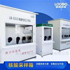 核酸检测防护设备核酸采样隔离箱