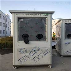 东营移动式核酸采样隔离箱厂家LB-3315