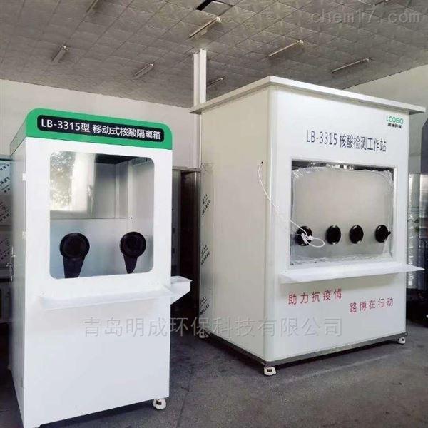 山东泰安移动式核酸采样隔离箱厂家直供