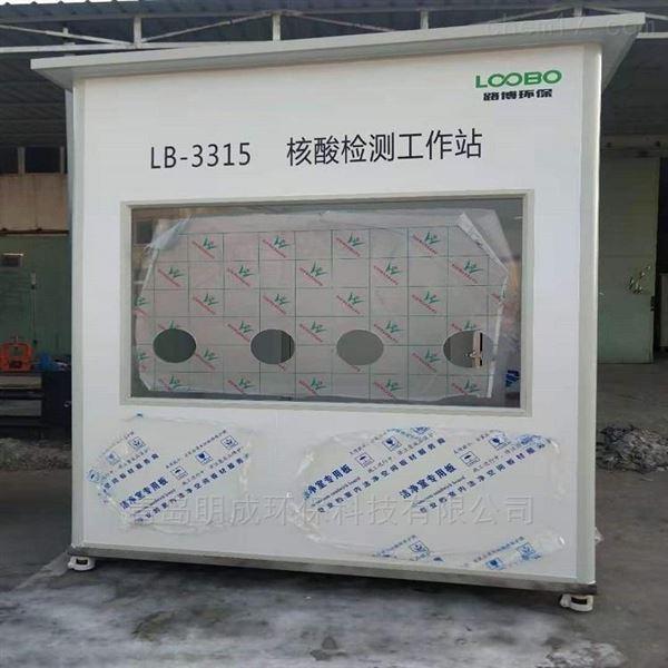 返乡人员核酸检测用移动式核酸采样隔离箱