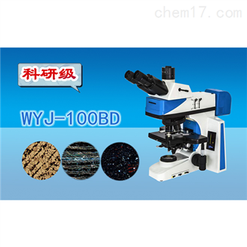 WYJ-100BD三目暗场金相显微镜