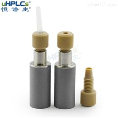 定制PCTFE不锈钢溶剂吸滤头进样口过滤器
