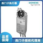 GBB166.1E西门子风阀执行器