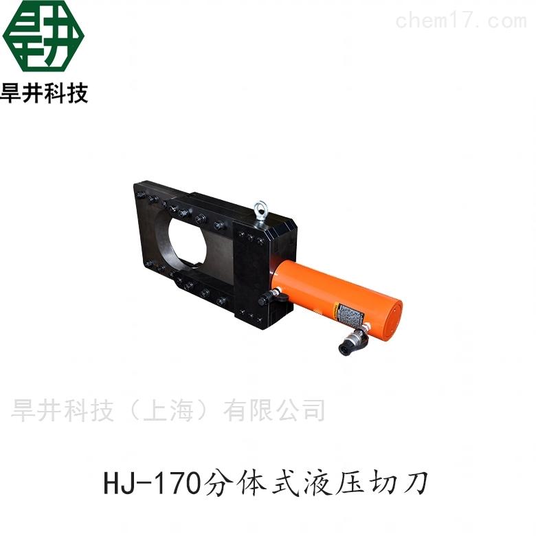 分体式液压切刀