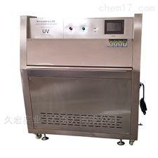 JH--QUVQUV耐候试验机