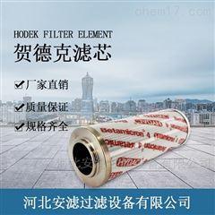 0330R010BN4HC引风机液压滤芯