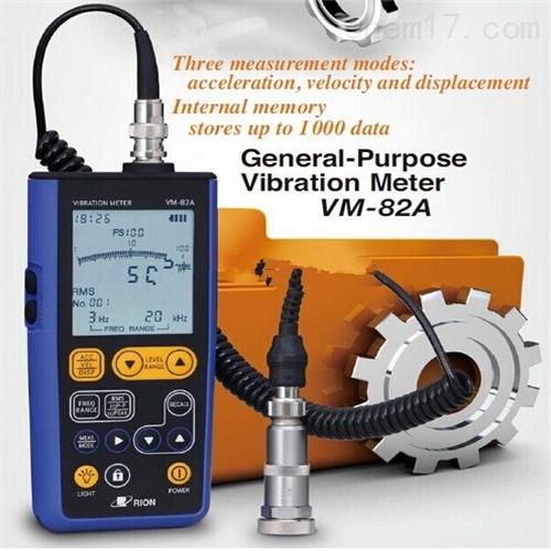 VM82a理音测振仪