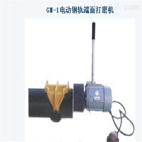 GM-1电动钢轨端面打磨机