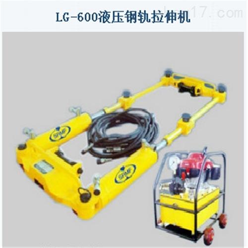 LG600液压钢轨拉伸机