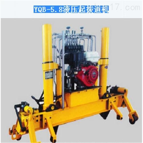 YQB5.8液压起拨道机