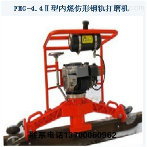 FMG4.4II型内燃仿形钢轨打磨机