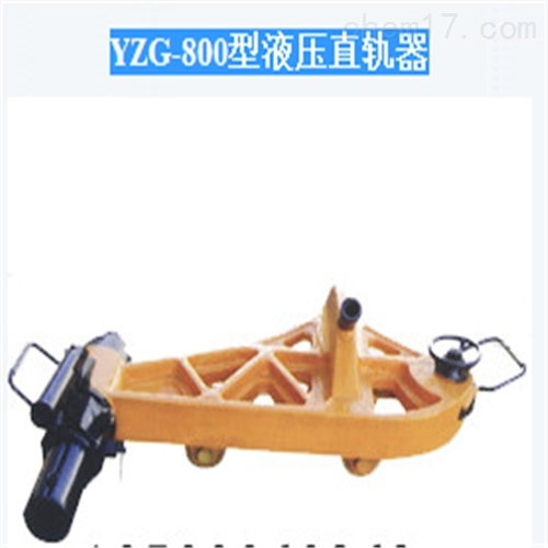 YZG550液压直轨器