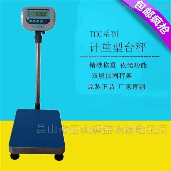 厂家直销30KG-500KG计重台秤