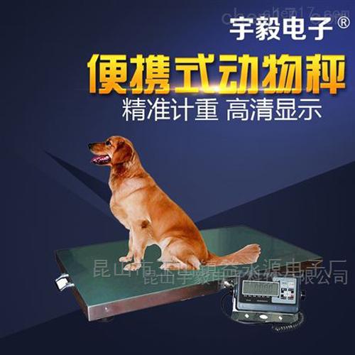 洛阳/焦作/商丘宠物秤;畜牧秤