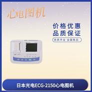 日本光电新款三道十二导心电图机