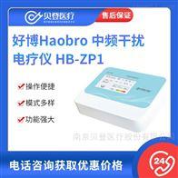 HB-ZP1好博中频干扰电疗仪