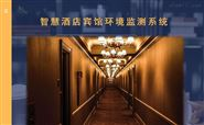智慧酒店宾馆环境监测系统
