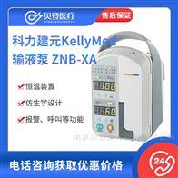 ZNB-XA科力建元高压输液泵
