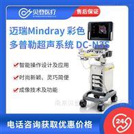 DC-N3S迈瑞Mindray 彩色多普勒超声系统