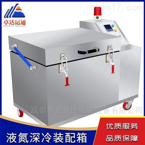 成都液氮深冷处理箱