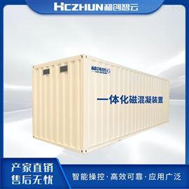 磁混凝污水处理设备生产厂家