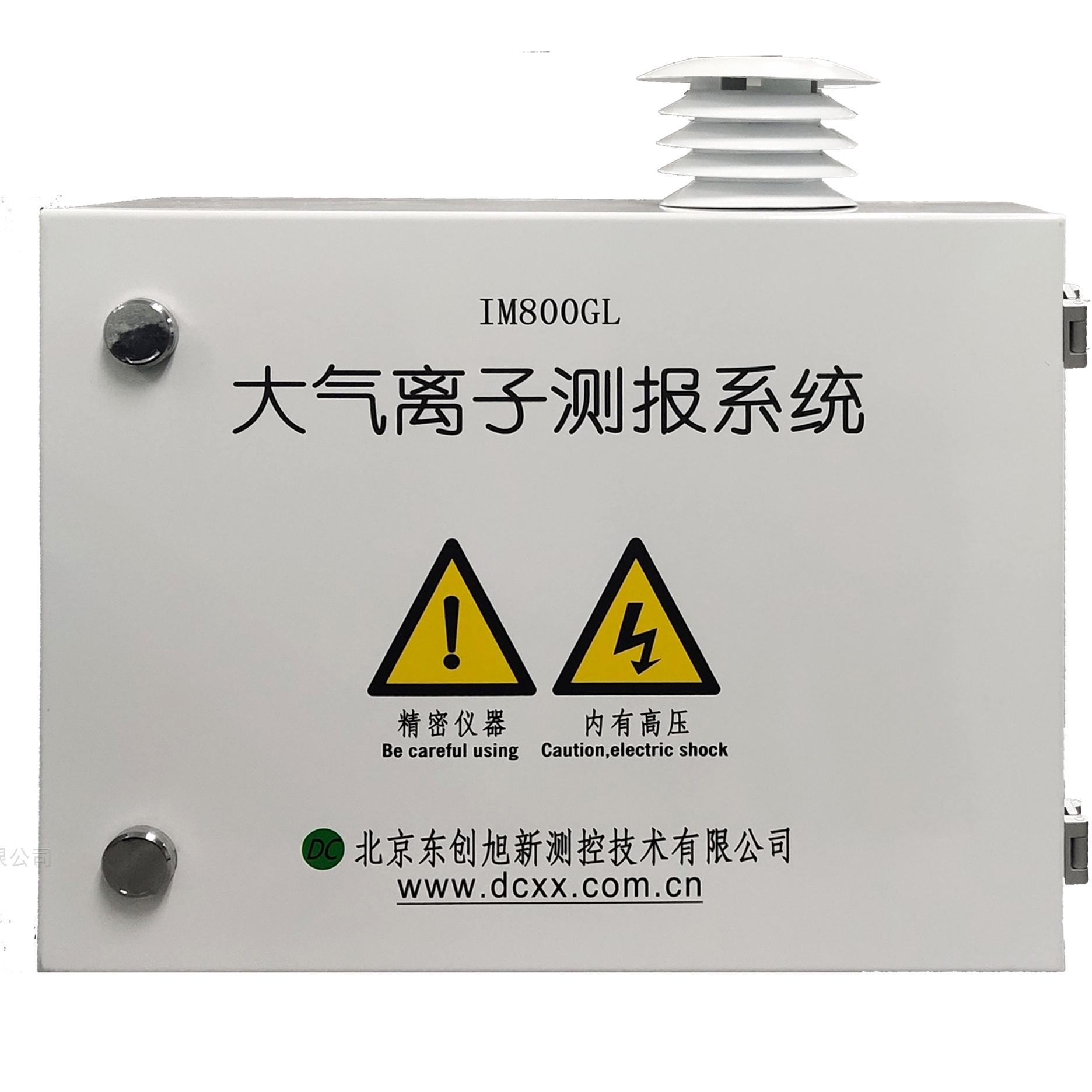 IM8XX空气离子测报机